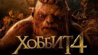 Хоббит 4 [Обзор] / [Тизер-трейлер 3 на русском]