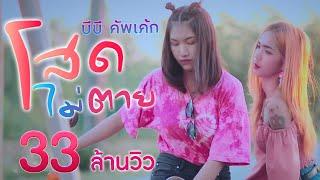 โสดไม่ตาย - บีบี คัพเค้ก [ Official MV ]