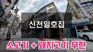 한끼TV | 신천일호집 소고기+돼지고기 무한리필 소개영…