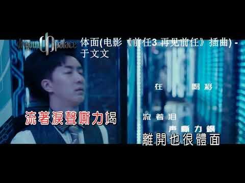[Neway熱唱榜] 體面 - 于文文 - YouTube