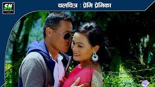 Premi Premika - full nepali movie   Bhesh Gurung, Bikek Gurung,Rashila Gurung, Dhupa Dura