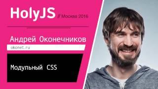 Модульный CSS — Андрей Оконечников