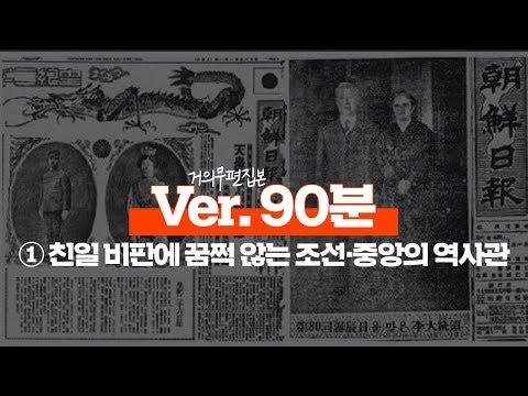 [53회] 거의 무편집본 ① : 친일 비판에 꿈쩍 않는 조선·중앙의 역사관