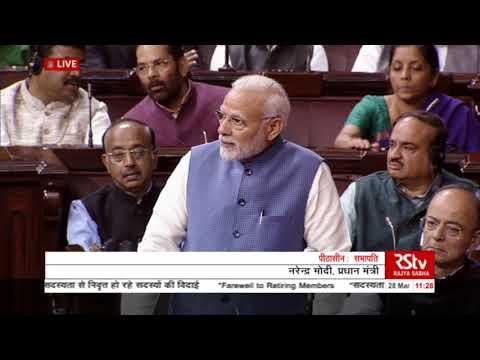 PM Narendra Modi's speech | Farewell to retiring Rajya Sabha members