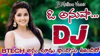 Telugu super hit dj song | O anusha dj song | o anusha ne buggallo | dj songs telugu | A1folks