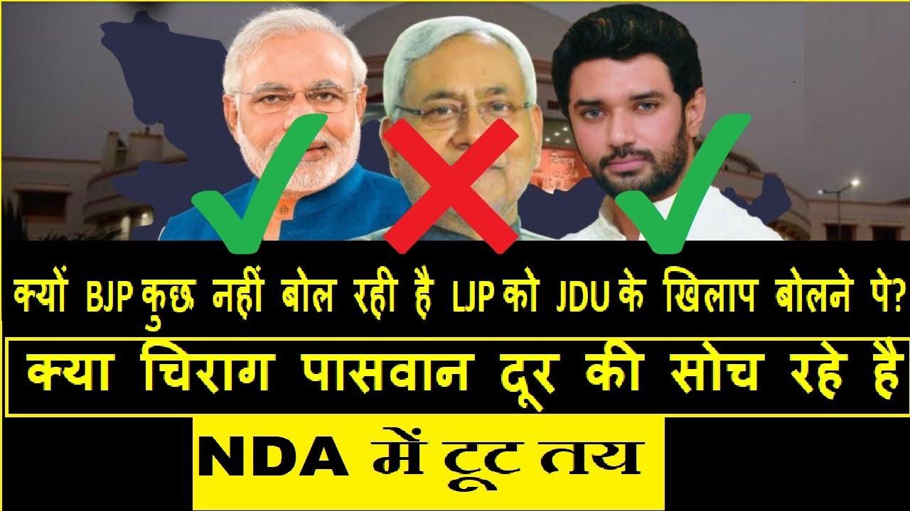 NDA में टूट तय-: Nitish के खिलाफ Chirag की खुली लड़ाई , क्यों BJP कुछ नहीं बोल रही है