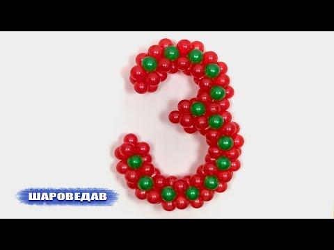 Цифра 3 (три) из воздушных шаров Numeral 3(three) of balloons