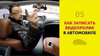 Как записать интервью в автомобиле