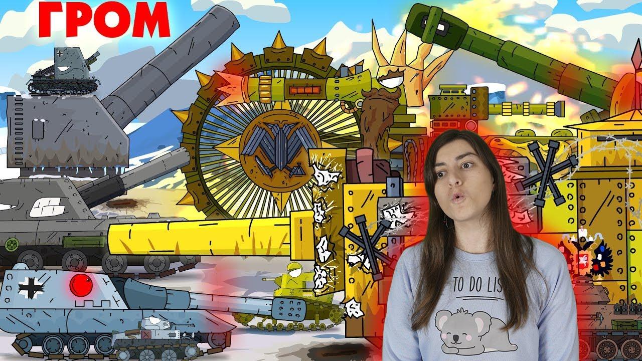 РЕАКЦИЯ на ГЕРАНД - Гром мортиры - Мультики про танки