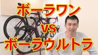 【roadbike】ボーラワンvsボーラウルトラ ロードバイクホイールについて語る!