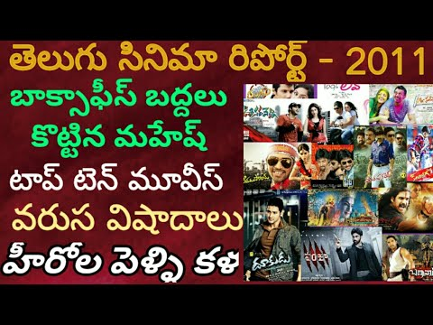 Telugu Cinema In 2011 || Hits Flops Records And Interesting Facts || Skydream Tv ||
