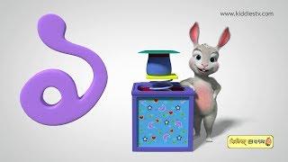 Learn Numbers in Bengali with Jack in the Box | preschool | children | kiddiestv bangla
