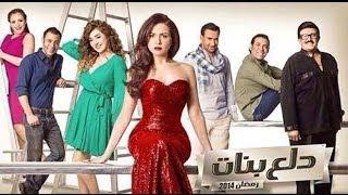 مسلسل دلع بنات للنجمة مي عز الدين - الحلقة الرابعة والعشرون 24 Dalaa Banat - Episode