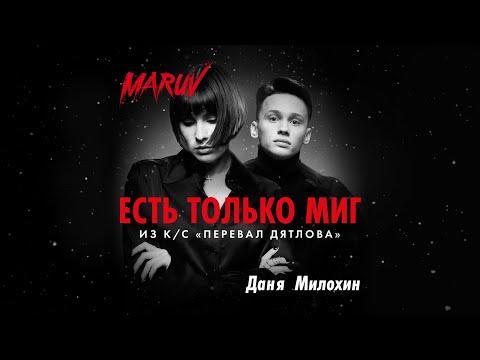 MARUV и Даня Милохин — Есть только миг (OST «Перевал Дятлова»)