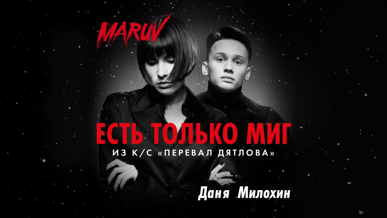"""ПРЕМЬЕРА! MARUV и Даня Милохин - Есть только миг (OST  """"Перевал Дятлова"""")"""