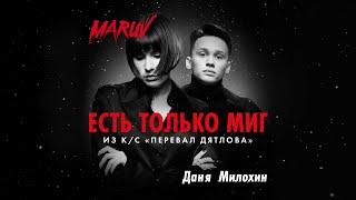 ПРЕМЬЕРА! MARUV и Даня Милохин - Есть только миг (OST