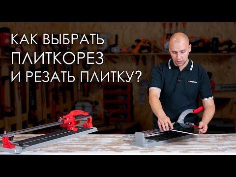 Ручной плиткорез. Как выбрать и пользоваться?