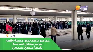 شوفو وحكمو...جماهير الرجاء تحتل محطة القطار بتونس وتزلزل التوانسة بأغنية فبلادي ظلموني