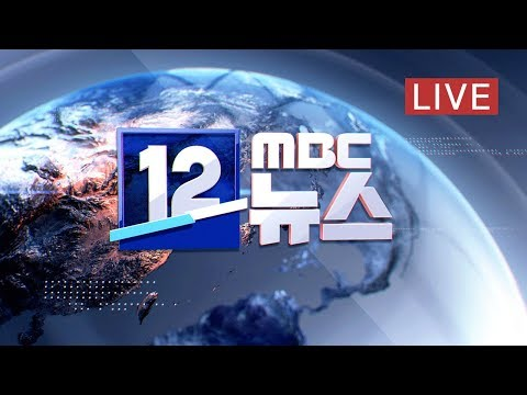 독도 해상 헬기 추락..수색작업 총력 - [LIVE] MBC 12시 뉴스 2019년 11월 01일