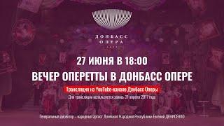 Вечер оперетты в Донбасс Опере