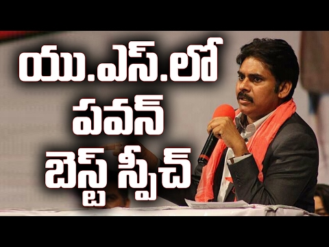 Best parts of Pawan Kalyan''s speech in US || #PawanKalyanNashuaSpeech || Pawan Kalyan English Speech