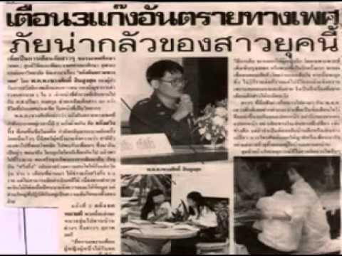 สภาพปัญหาสังคมไทย