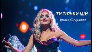 Смотреть клип Ірина Федишин - Ти Тільки Мій