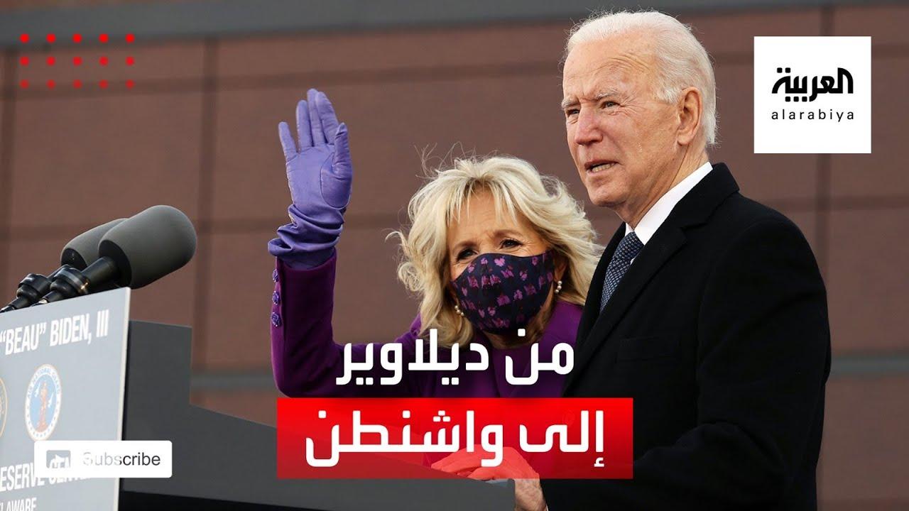 صورة فيديو : بايدن وزوجته يستعدان لمغادرة ديلاوير إلى واشنطن #العربية