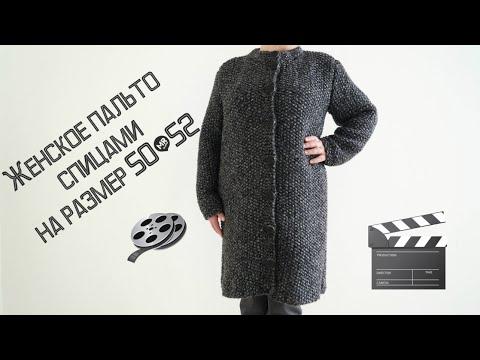 Пальто женское спицами для полных женщин