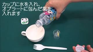 薬を上手に飲む方法-水オブラート法のすすめ-