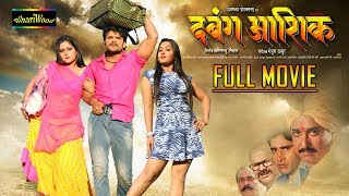 dabang Aashiq - Full Movie | Khesari Lal Yadav | Bhojpuri Full Movies 2017