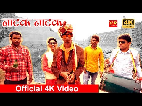 नाटक-नाटक-'natak-natak-ll-funny-comedy-song-4k-video