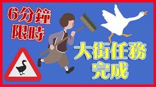 6分鐘通過雜貨攤任務【Untitled Goose Game】 無題鵝遊戲SWITCH:短時間讓小屁孩與老闆娘全面崩潰!