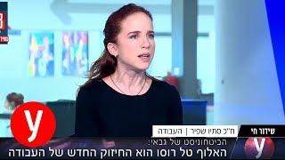 ראיון באולפן ynet - חברת הכנסת סתיו שפיר - לקראת בחירות 2019