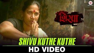 Shivu Kuthe Kuthe | Shipra | Milind Shinde, Chaya Kadam & Prema Kiran | Shefali Tagarsi