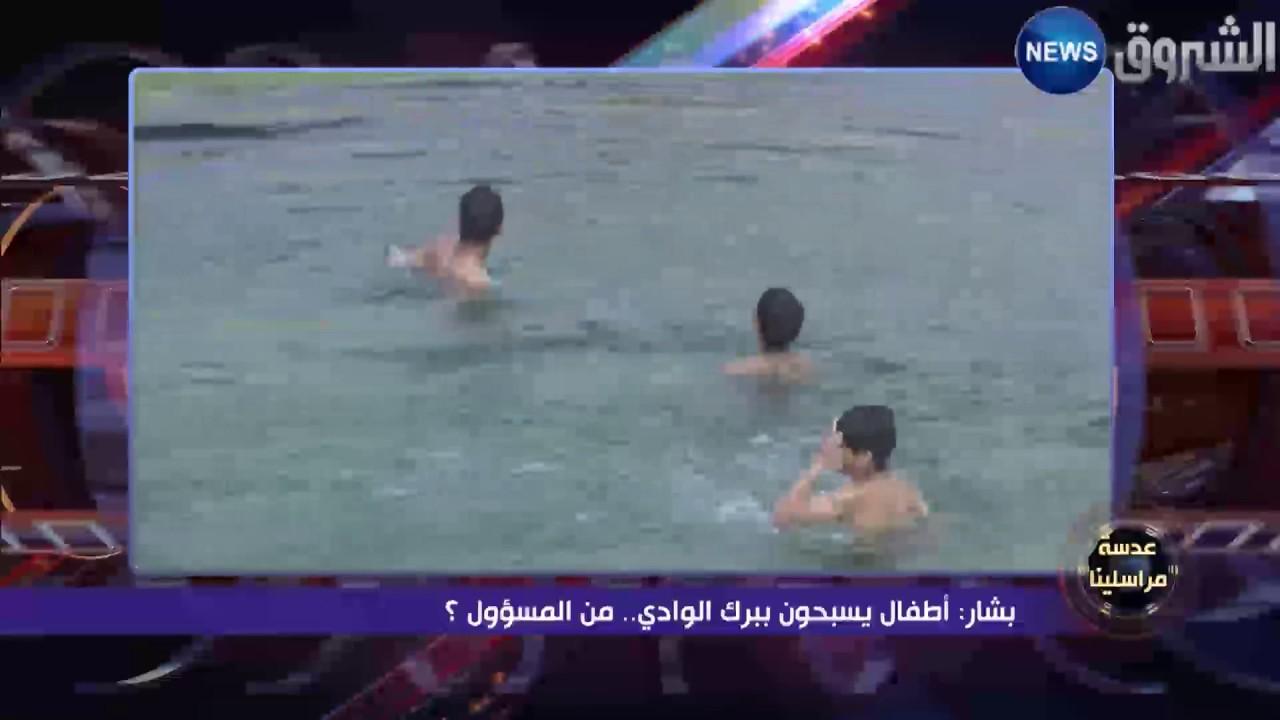 بشار أطفال يسبحون في برك الوادي Youtube