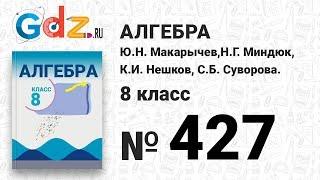 № 427- Алгебра 8 класс Макарычев