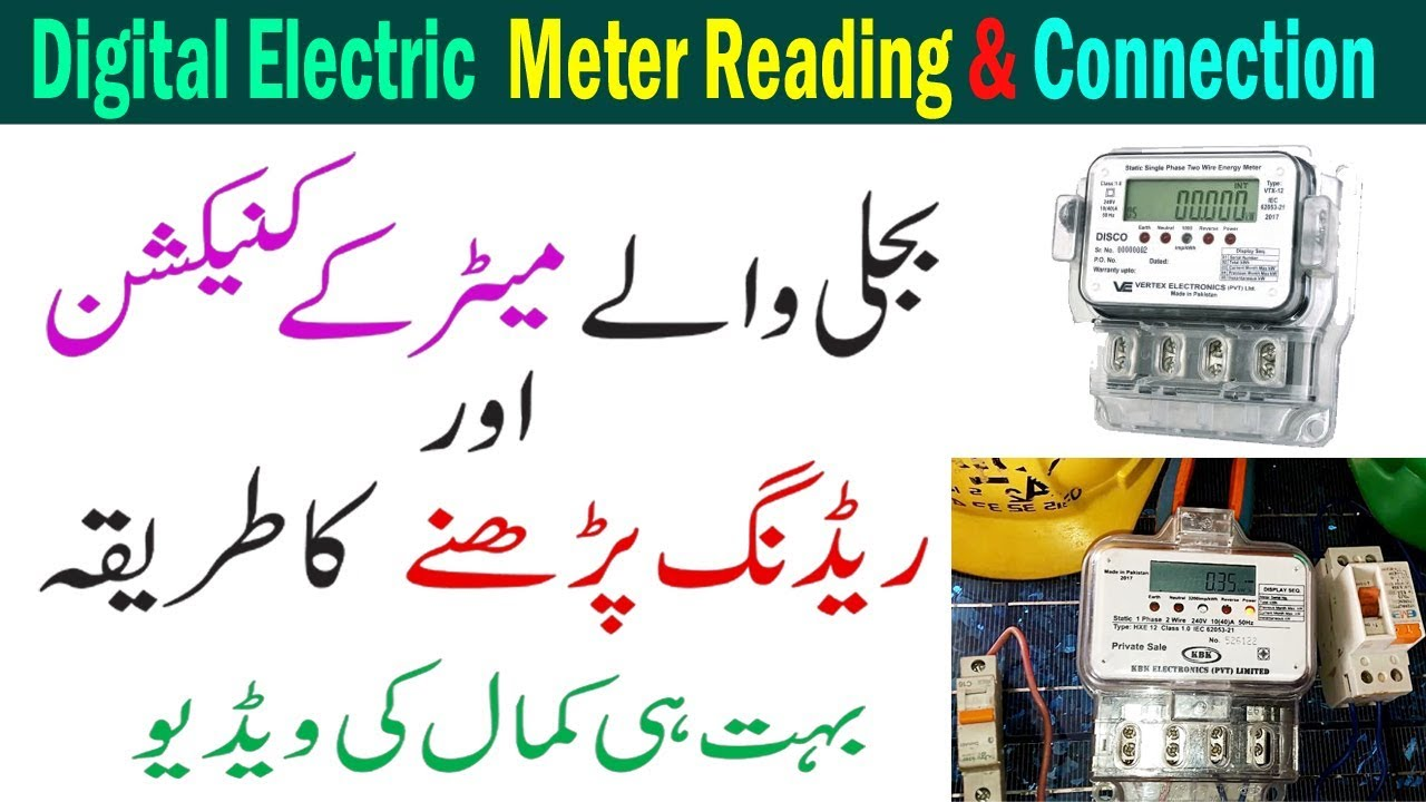 How To Check Digital Electric Meter Reading   Energy Meter