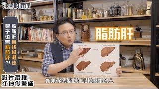 【江P開講#1】脂肪肝恐釀肝癌!? 跟著江坤俊醫師用這2動作自我救援