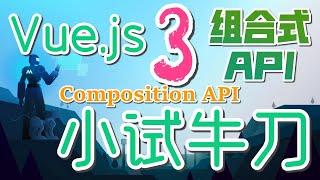 【Vue.js】Vue 3.0 - 小试牛刀, Composition API 改变了我很多想法 - vue.js 3.0
