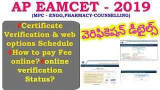 AP EAMCET 2019 Counseling How to pay fee online  online certificates verification