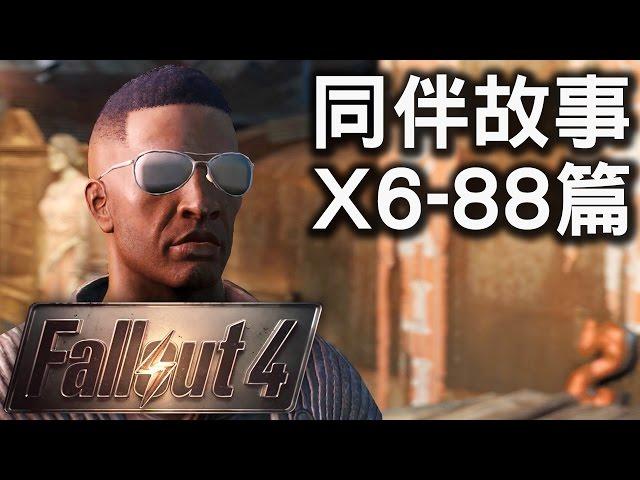 ???? - X6-88 ??Fallout 4?????4 ????