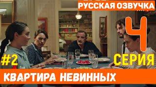 Квартира невинных 4 серия русская озвучка (фрагмент №1)