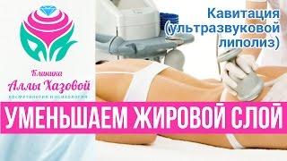 Кавитация. Метод кавитации (ультразвуковой липолиз). Как эффективно убрать жир. Как убрать живот.