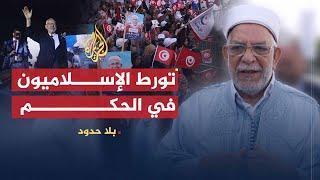 بلا حدود- مورو: لا أخفي أن الإسلاميين أخطؤوا
