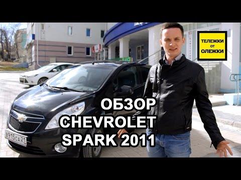 Chevrolet Spark. Обзор, тест-драйв Chevrolet Spark III 2011 г/в. Тележки от Олежки.
