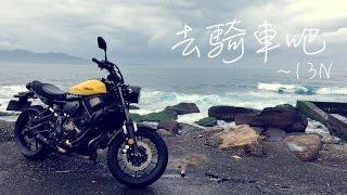 去騎車吧!Get out and ride!