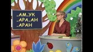Русский язык 19. Изучаем букву «Б» — Шишкина школа