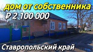 ДОМИК, КОТОРЫЙ НАХОДИТСЯ В ГОРОДЕ СТАВРОПОЛЬСКОГО КРАЯ ЗА 1 500 000 РУБЛЕЙ  Обзор Николая Сомсикова