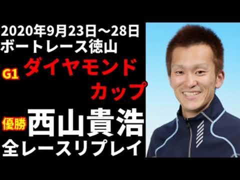 徳山 ボート レース リプレイ ボートレース徳山 Official Site -